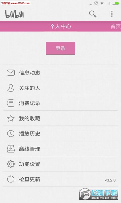 b站第三方app