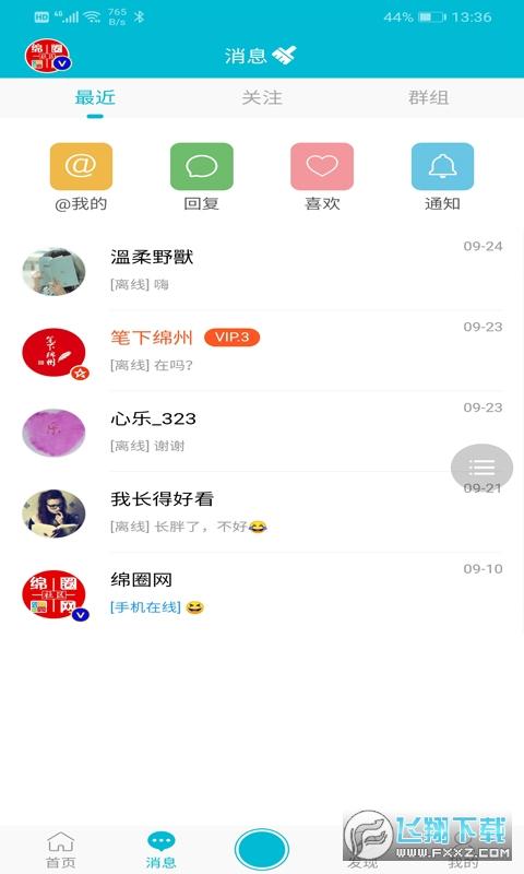 绵圈网app官方版
