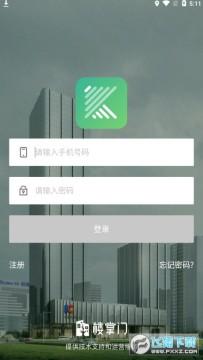 光启未来中心app官方客户端