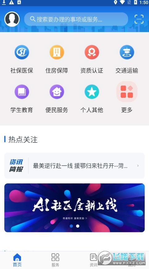 爱菏泽政务服务官方app