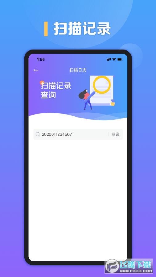 信鸽身份查询系统官方app