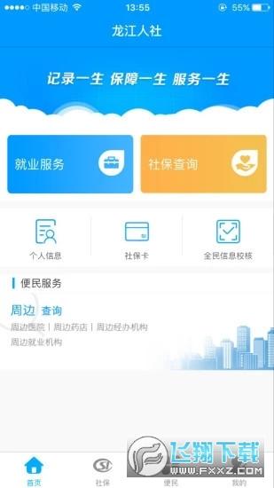龙江人社人脸识别app