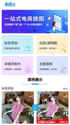 美图王电商做图软件