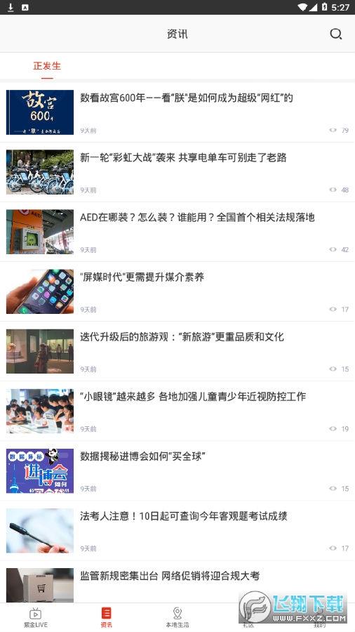 防城港app官方版