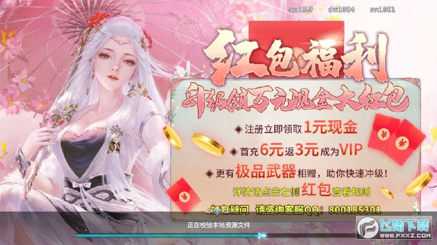 幻境江湖官方版