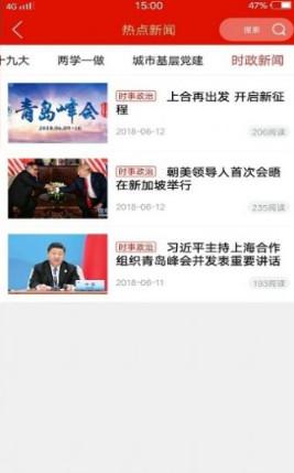 中国石化党建信息平台系统app
