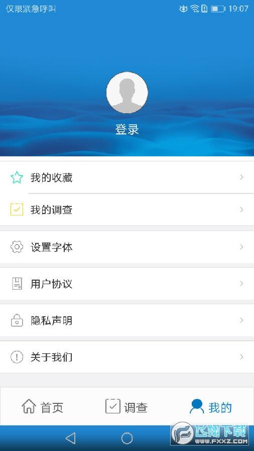 黑龙江科普app安卓版