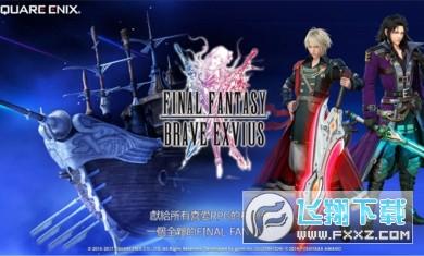 最终幻想勇者EXVIUS内购破解版