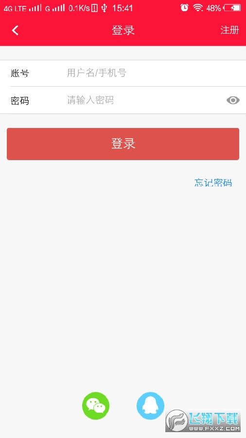 既济商城app安卓版