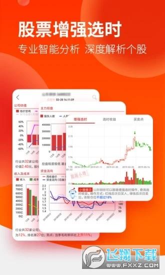 點掌財經官方app