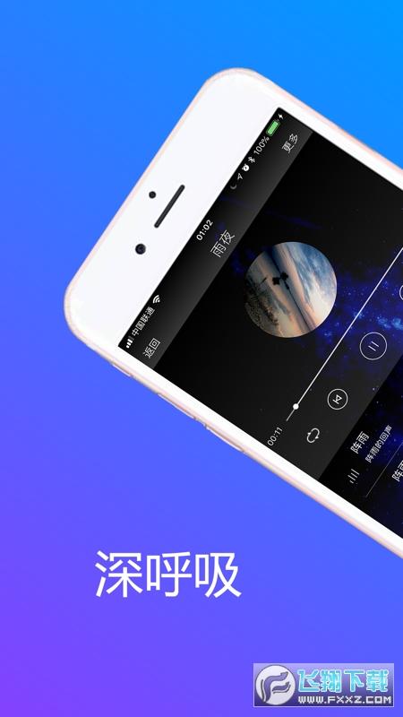 白噪音催眠软件v1.0手机版截图2