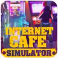 网吧老板模拟器无限金币最新版v1.4破解版