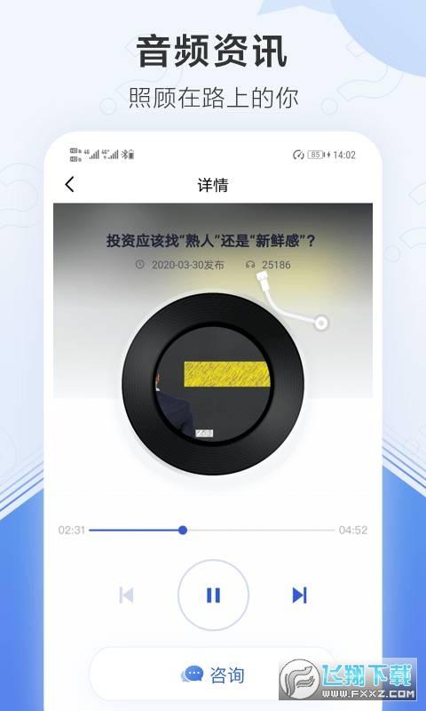 广发秒答安卓版1.0官方版截图3