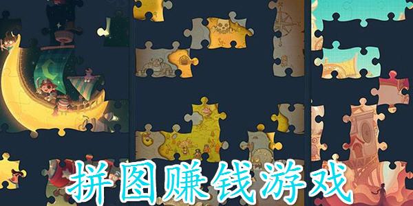 拼图赚现金红包游戏_玩拼图赚钱的软件_拼图游戏红包版app下载