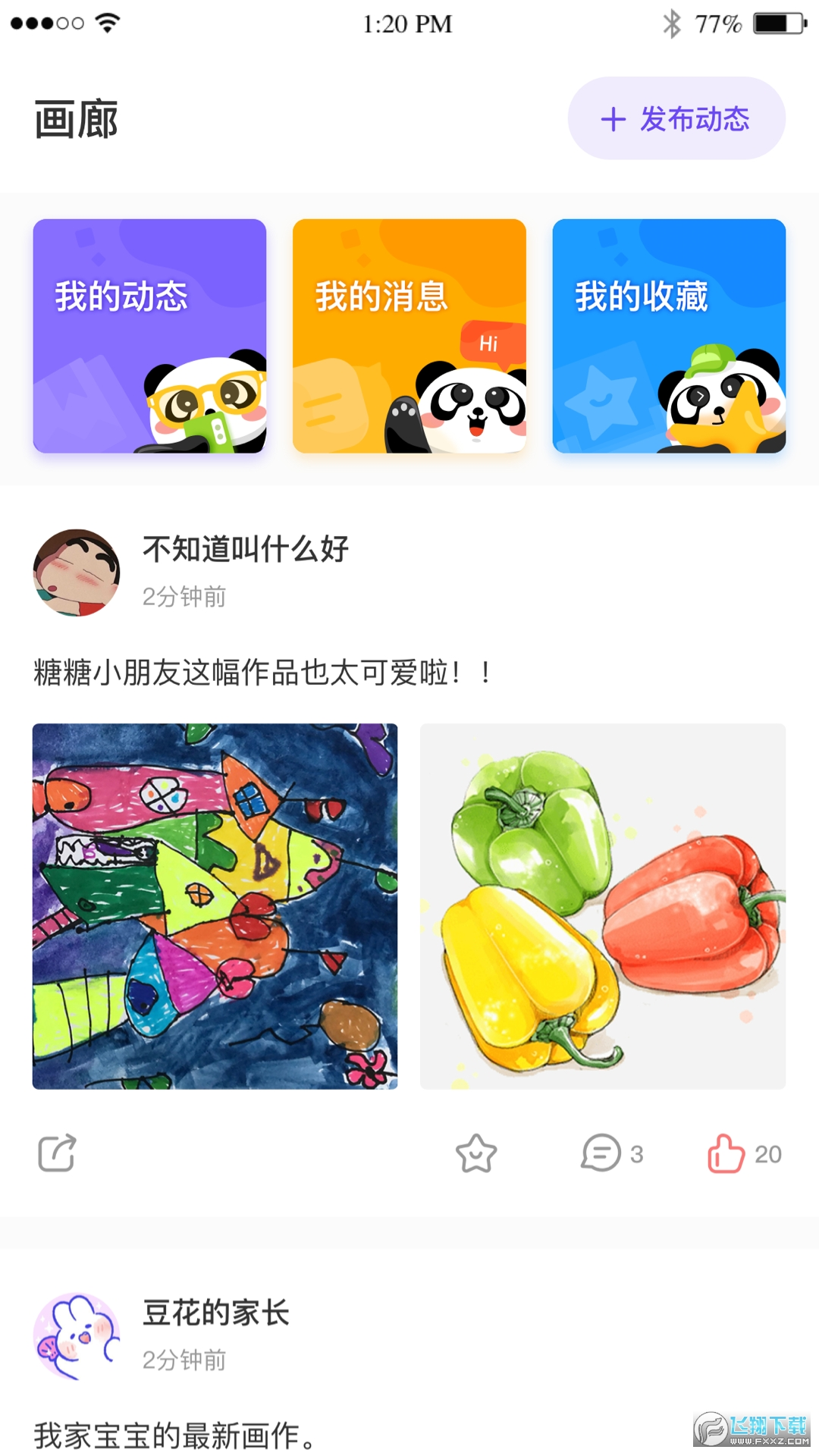 青柚子AI课少儿美术学习appv1.0.0专业版截图2