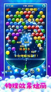 萌鱼泡泡红包福利版v0.9.0.12安卓版截图0