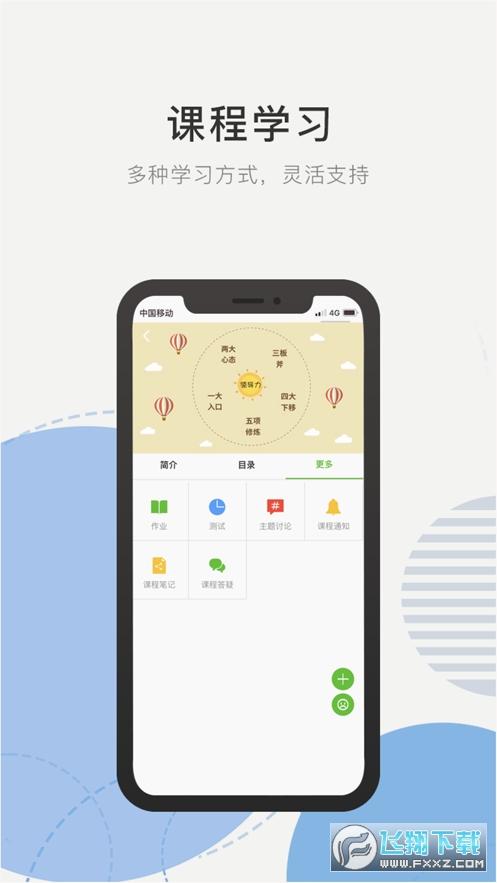 优训课堂安卓appv1.2.7最新版截图0