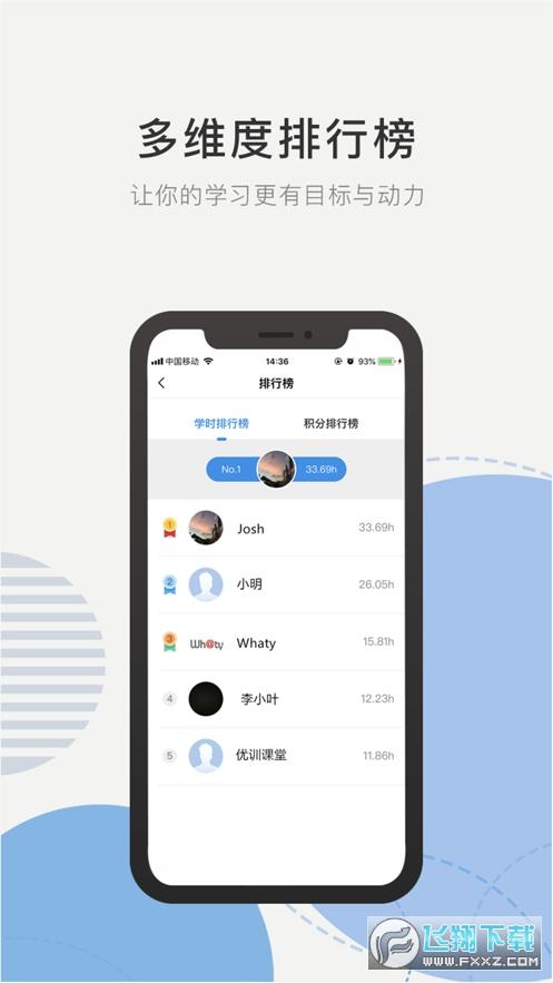 优训课堂安卓app
