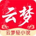 云梦轻小说安卓版