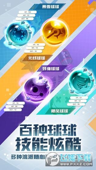 球球英雄元气球球1.4.10公测版截图3