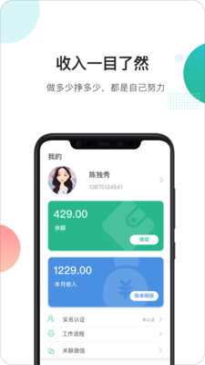 马小二app