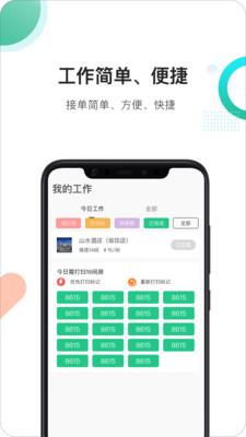 马小二appv1.0官方版截图0