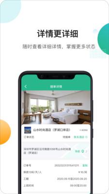 马小二appv1.0官方版截图2