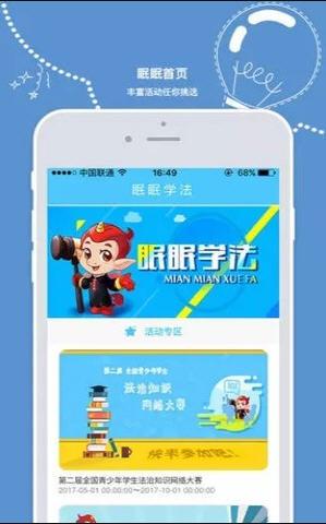 2020全国青少年普法网手机版app3.02官方版截图1