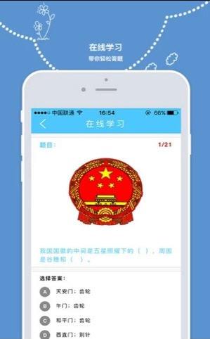 2020全国青少年普法网手机版app3.02官方版截图2