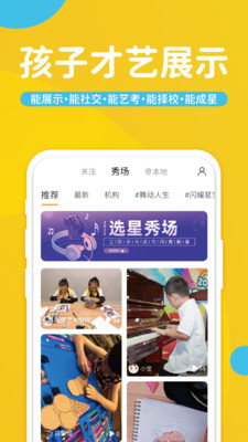 艺佰艺官方appv1.0.4最新版截图0
