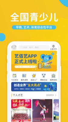 艺佰艺官方appv1.0.4最新版截图1