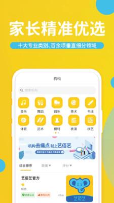 艺佰艺官方app