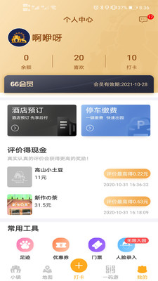 松鼠小镇会员appv1.0.1.3安卓版截图0