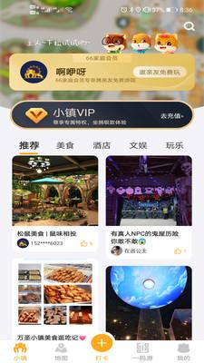 松鼠小镇会员appv1.0.1.3安卓版截图2