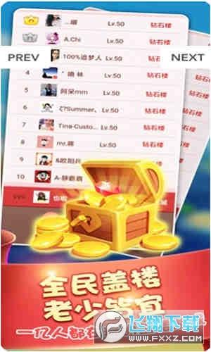 阳光房地产赢红包抽手机游戏v1.0福利版截图2