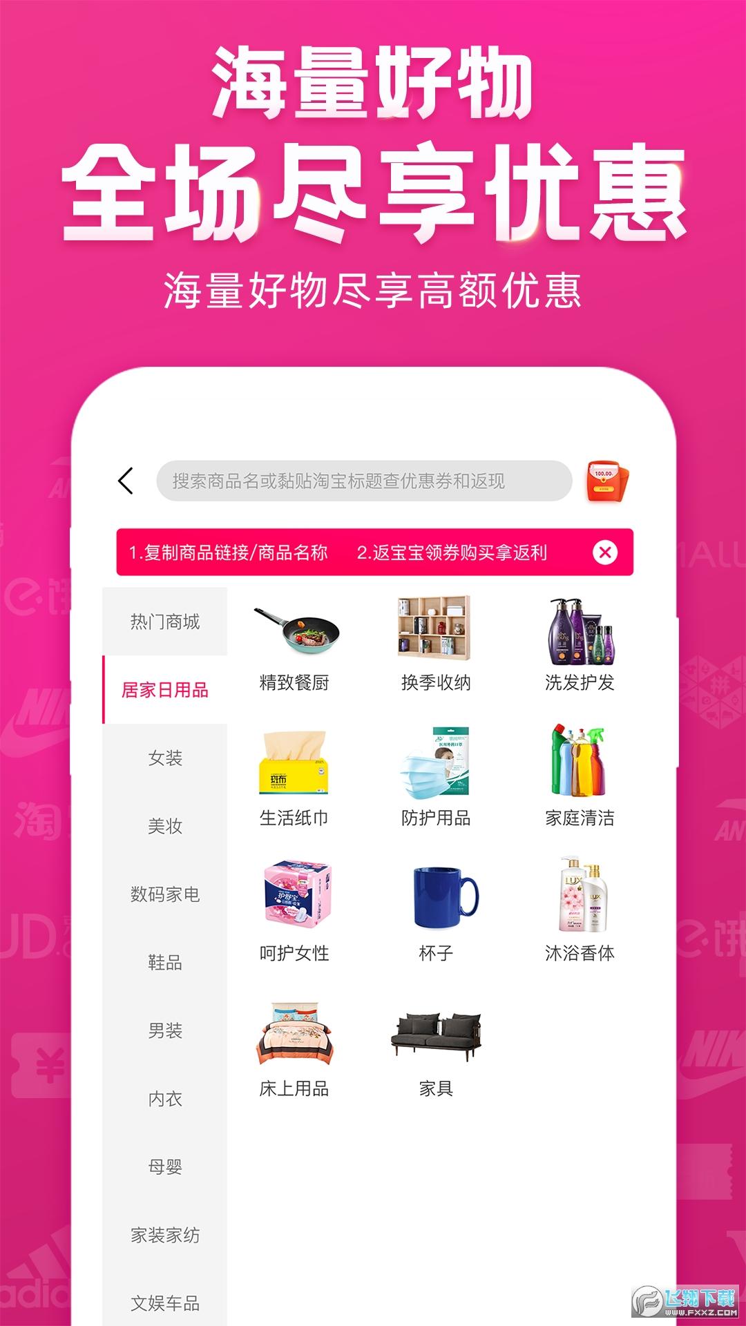 返宝宝app1.1.0官方版截图0