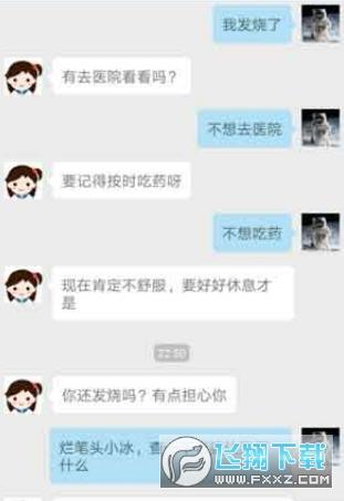 华为小冰虚拟女友正式版1.0.1免费版截图1