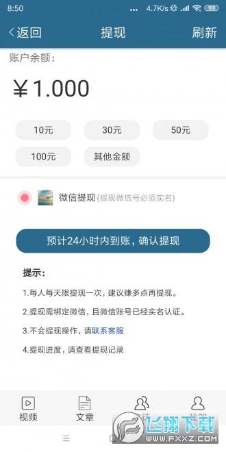 寒冬网赚转发文章平台v1.40安卓版截图2