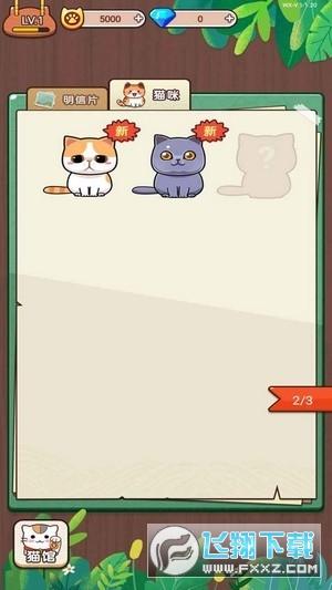 蓝星猫猫教无限钻石金币版v1.0破解版截图0