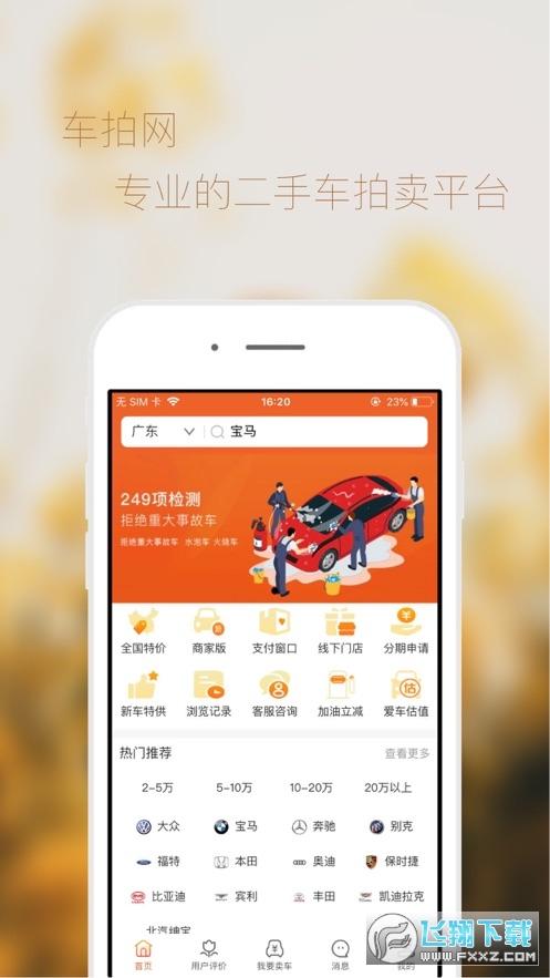 车拍网appv2.0.1官方版截图0