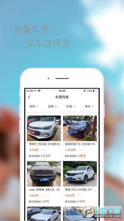 车拍网app