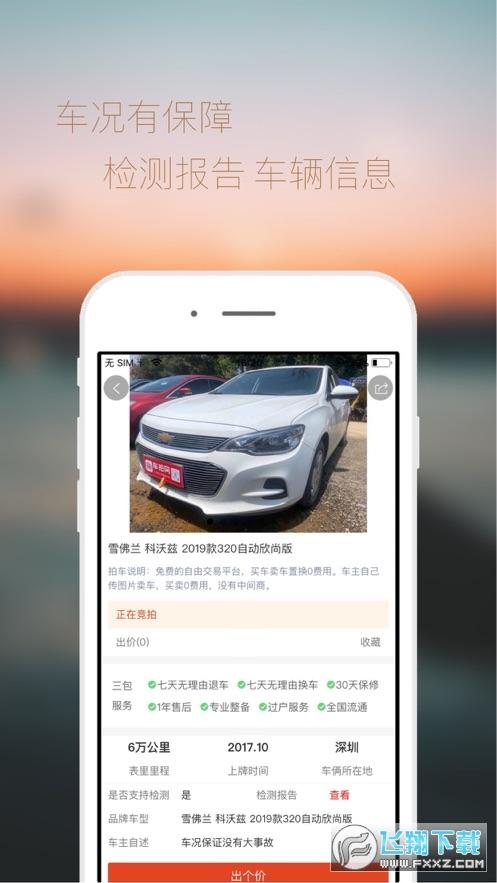 车拍网appv2.0.1官方版截图2