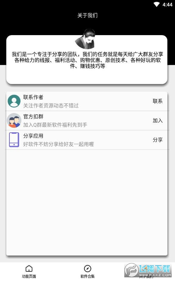 陪撩小助手appv1.0 安卓版截图1