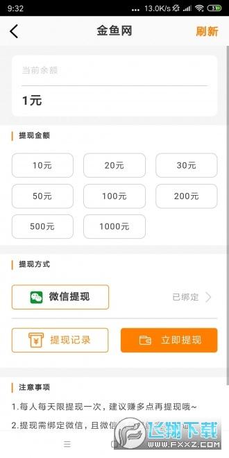 金鱼网零花钱转发赚钱appv1.0.0最新版截图0