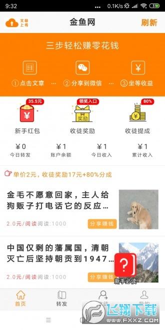 金鱼网零花钱转发赚钱appv1.0.0最新版截图1