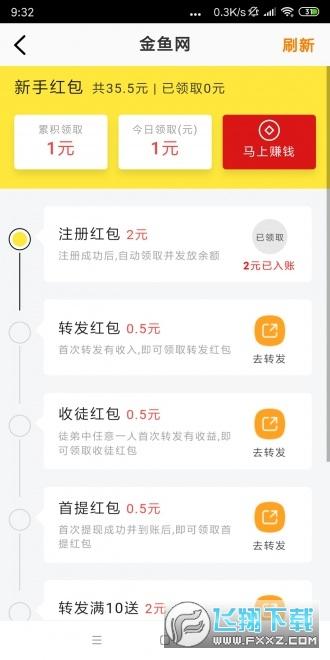 金鱼网零花钱转发赚钱appv1.0.0最新版截图2