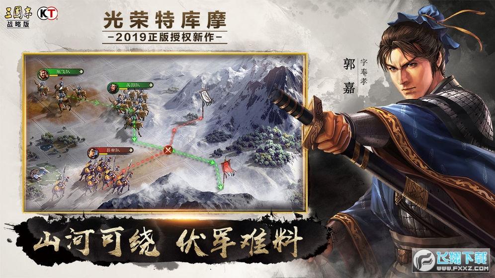 三国志战略版双十一珍藏版关羽v2008福利版截图3