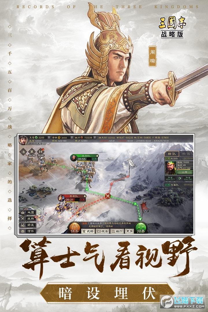三国志战略版加成版v2008修改版截图2