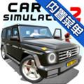 汽車模擬器2內置菜單破解版v1.33.12 最新版
