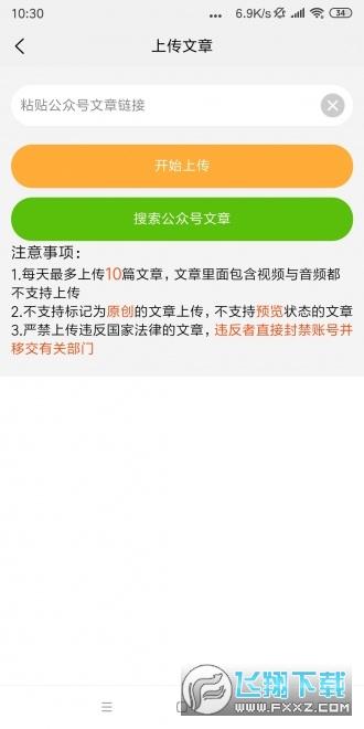 掌上文讯转发文章赚钱appv1.6.5提现版截图2